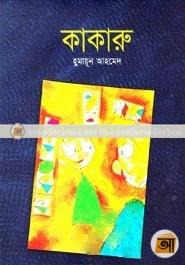 কাকারু