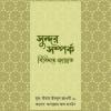 সুন্দর সম্পর্ক: বিনিময়ে জান্নাত (হার্ডকভার)