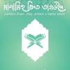 মালামিহু ফিত তাজউইদ