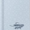 আকিদাতুত তাহাবি (পেপারব্যাক) সহজ ও সংক্ষিপ্ত ব্যাখ্যাগ্রন্থ